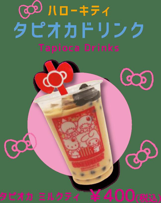 ハローキティのタピオカドリンク タピオカミルクティー 400円(税込)