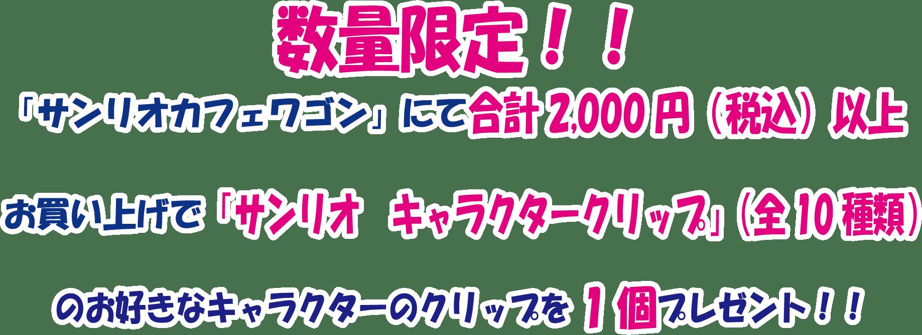 数量限定!!「サンリオカフェワゴン」にて合計2,000円(税込)以上お買い上げで「サンリオ キャラクタークリップ」を1個プレゼント!!